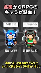Androidアプリ「名前でたたかうRPG コトダマ勇者」のスクリーンショット 2枚目