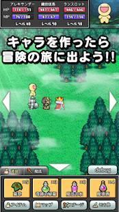 Androidアプリ「名前でたたかうRPG コトダマ勇者」のスクリーンショット 4枚目