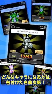 Androidアプリ「名前でたたかうRPG コトダマ勇者」のスクリーンショット 3枚目