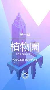 Androidアプリ「Monument Valley 2」のスクリーンショット 5枚目