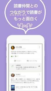 Androidアプリ「読書メーター - 日々の読書記録・管理とコミュニティ」のスクリーンショット 4枚目