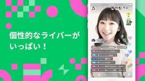 Androidアプリ「Pococha Live - 無料でライブや生放送が視聴できるライブ視聴アプリ」のスクリーンショット 3枚目