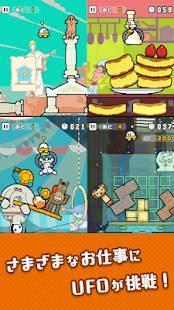 Androidアプリ「はたらくUFO」のスクリーンショット 2枚目