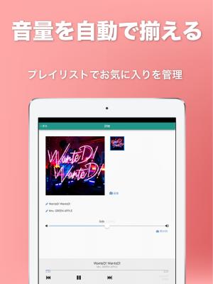 Androidアプリ「PIM player - 音量を自動で調節するプレイヤー」のスクリーンショット 4枚目