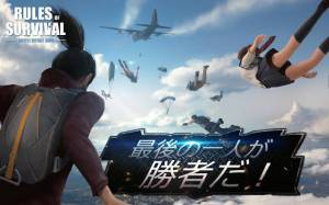 Androidアプリ「Rules of Survival」のスクリーンショット 2枚目