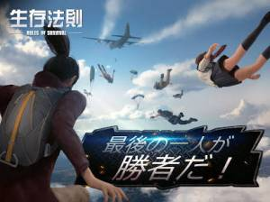 Androidアプリ「Rules of Survival」のスクリーンショット 3枚目