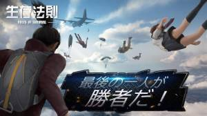 Androidアプリ「Rules of Survival」のスクリーンショット 1枚目