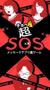 Androidアプリ「超SOS」のスクリーンショット 1枚目