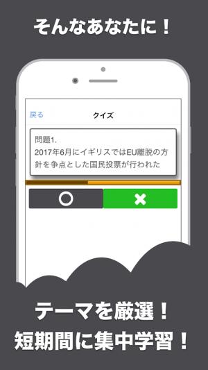 Androidアプリ「これだけ時事問題2018年度(2017年の時事問題) テスト・試験対策に」のスクリーンショット 2枚目