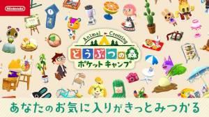 Androidアプリ「どうぶつの森 ポケットキャンプ」のスクリーンショット 1枚目