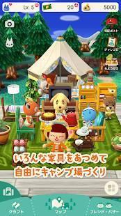 Androidアプリ「どうぶつの森 ポケットキャンプ」のスクリーンショット 2枚目