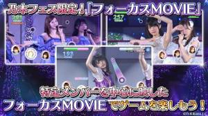 Androidアプリ「乃木坂46リズムフェスティバル」のスクリーンショット 3枚目