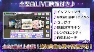 Androidアプリ「乃木坂46リズムフェスティバル」のスクリーンショット 4枚目