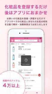 Androidアプリ「「肌トラブルとなる成分」を解析し、肌に合わない化粧品をチェックできるアプリ」のスクリーンショット 2枚目