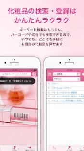 Androidアプリ「「肌トラブルとなる成分」を解析し、肌に合わない化粧品をチェックできるアプリ」のスクリーンショット 3枚目