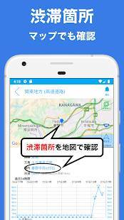 Androidアプリ「JARTIC渋滞情報」のスクリーンショット 3枚目