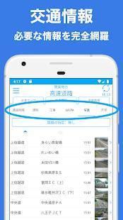 Androidアプリ「JARTIC渋滞情報」のスクリーンショット 2枚目