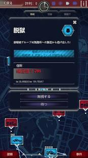 Androidアプリ「911 Operator」のスクリーンショット 3枚目