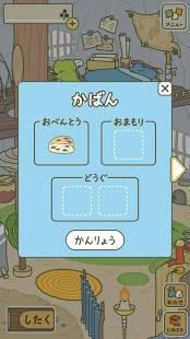 Androidアプリ「旅かえる」のスクリーンショット 3枚目