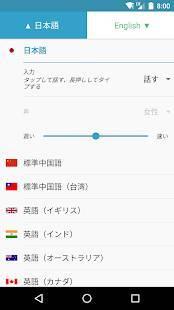 Androidアプリ「SayHi翻訳」のスクリーンショット 2枚目