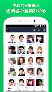 Androidアプリ「Gガイド テレビ番組表 テレビ局公認タレント出演情報満載」のスクリーンショット 2枚目