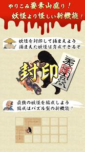 Androidアプリ「こわい日本昔話」のスクリーンショット 3枚目