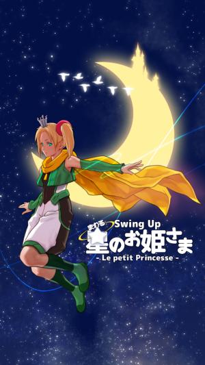 Androidアプリ「まわる 星のお姫さま」のスクリーンショット 1枚目