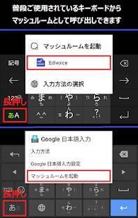 Androidアプリ「Edivoice - 音声入力で手軽に文章作成 マッシュルーム対応」のスクリーンショット 2枚目