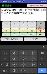 Androidアプリ「Edivoice - 音声入力で手軽に文章作成 マッシュルーム対応」のスクリーンショット 5枚目