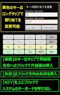Androidアプリ「Edivoice - 音声入力で手軽に文章作成 マッシュルーム対応」のスクリーンショット 4枚目