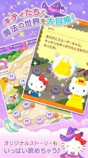 Androidアプリ「ハローキティとまほうのおもいで キティちゃんのパズルゲーム」のスクリーンショット 5枚目