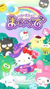 Androidアプリ「ハローキティとまほうのおもいで キティちゃんのパズルゲーム」のスクリーンショット 1枚目
