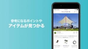 Androidアプリ「ソトシル - キャンプや釣り、登山などのアウトドア情報アプリ」のスクリーンショット 5枚目