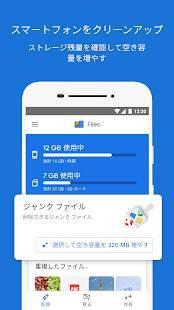 Androidアプリ「Files by Google: スマートフォンの容量を確保」のスクリーンショット 1枚目