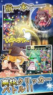 Androidアプリ「東方幻想クリッカー 指1本で遊べる放置系弾幕RPG」のスクリーンショット 1枚目