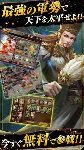 Androidアプリ「頂上三国 - 本格RPGバトル」のスクリーンショット 5枚目