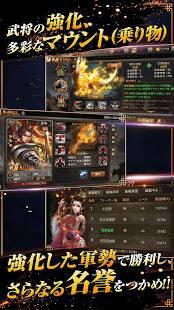 Androidアプリ「頂上三国 - 本格RPGバトル」のスクリーンショット 4枚目