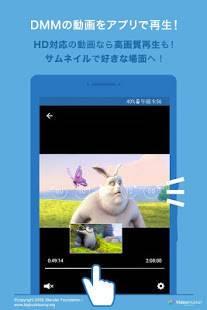 Androidアプリ「DMM動画プレイヤー」のスクリーンショット 1枚目