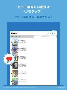Androidアプリ「DMM動画プレイヤー」のスクリーンショット 5枚目