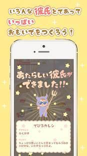 Androidアプリ「ミニ彼氏-小さな彼氏育成ゲーム-」のスクリーンショット 4枚目