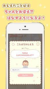 Androidアプリ「ミニ彼氏-小さな彼氏育成ゲーム-」のスクリーンショット 3枚目