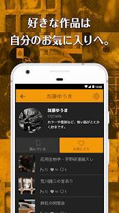 Androidアプリ「SOY(ソイ) - チャットストーリーアプリの決定版! -」のスクリーンショット 4枚目