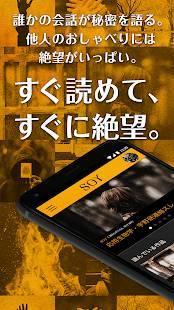 Androidアプリ「SOY(ソイ) - チャットストーリーアプリの決定版! -」のスクリーンショット 1枚目