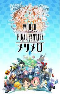 Androidアプリ「ワールド オブ ファイナルファンタジー メリメロ」のスクリーンショット 3枚目