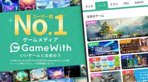 Androidアプリ「GameWith ゲームウィズ」のスクリーンショット 1枚目