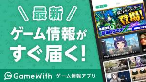 Androidアプリ「GameWith 新作ゲーム & ゲーム攻略」のスクリーンショット 1枚目