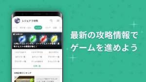Androidアプリ「GameWith ゲームウィズ」のスクリーンショット 5枚目