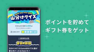 Androidアプリ「GameWith ゲームウィズ」のスクリーンショット 4枚目
