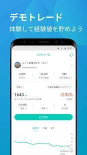 Androidアプリ「コイン相場 仮想通貨 ビットコイン チャート アラート ニュース デモトレ ウォレット 暗号資産」のスクリーンショット 3枚目