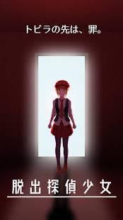 Androidアプリ「脱出探偵少女 - 脱出推理ノベル」のスクリーンショット 1枚目